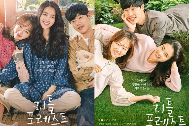 Phim lẻ Hàn Quốc hay nhất Khu rừng nhỏ